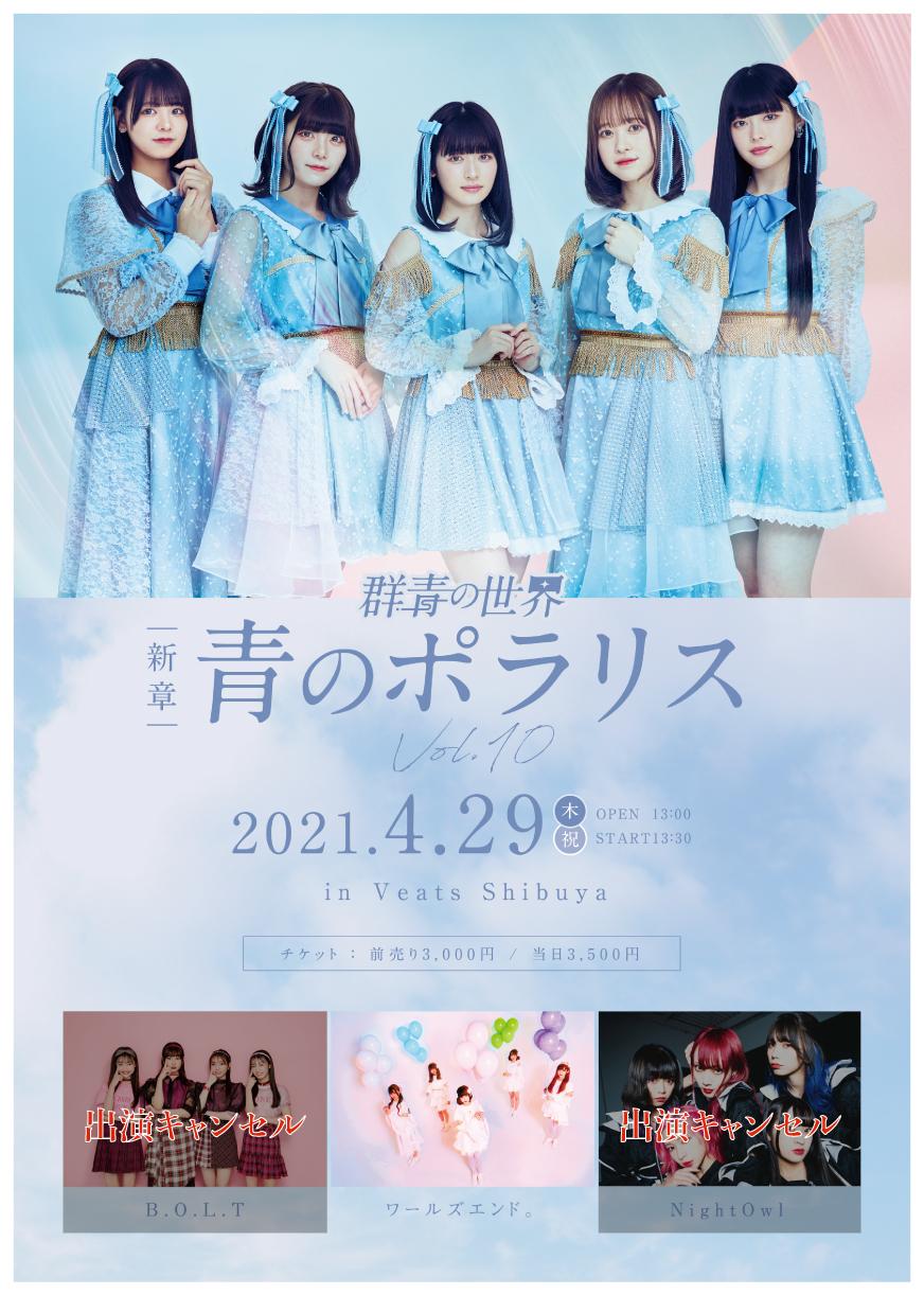新章 青のポラリス Vol.10