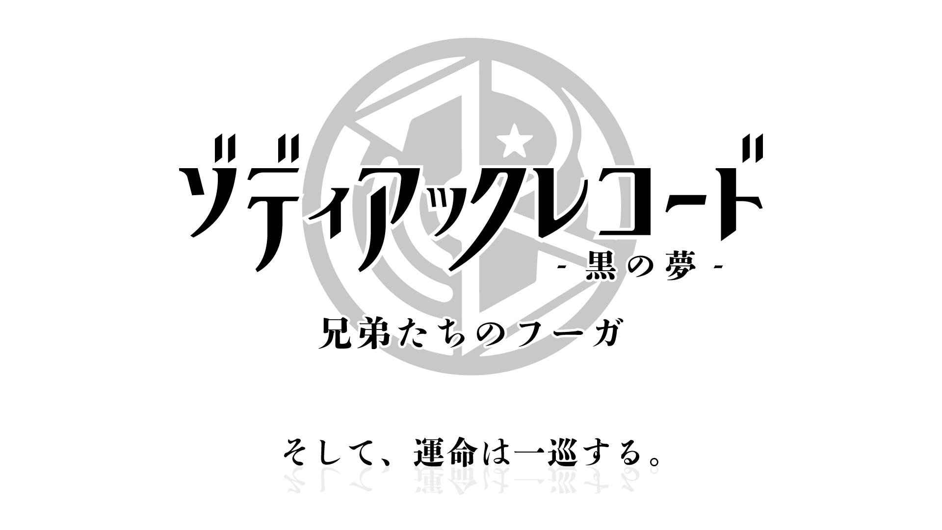ゾディアック・レコード-黒の夢-「兄弟たちのフーガ」【1日目17:30〜】