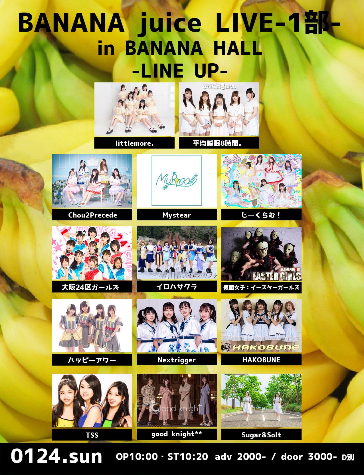1/24(日) BANANA juice LIVE