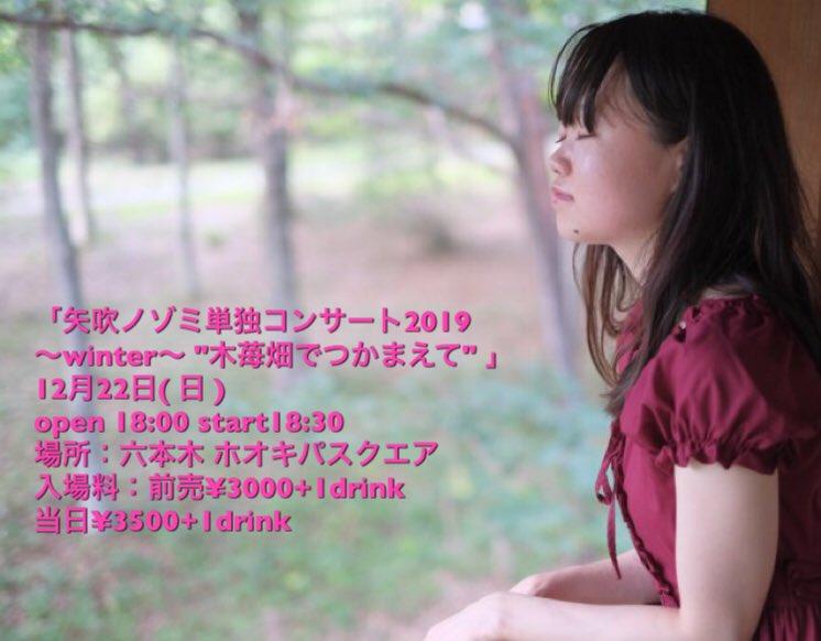 """矢吹ノゾミ、単独コンサート2019 〜winter〜 """"木苺畑でつまえて"""""""