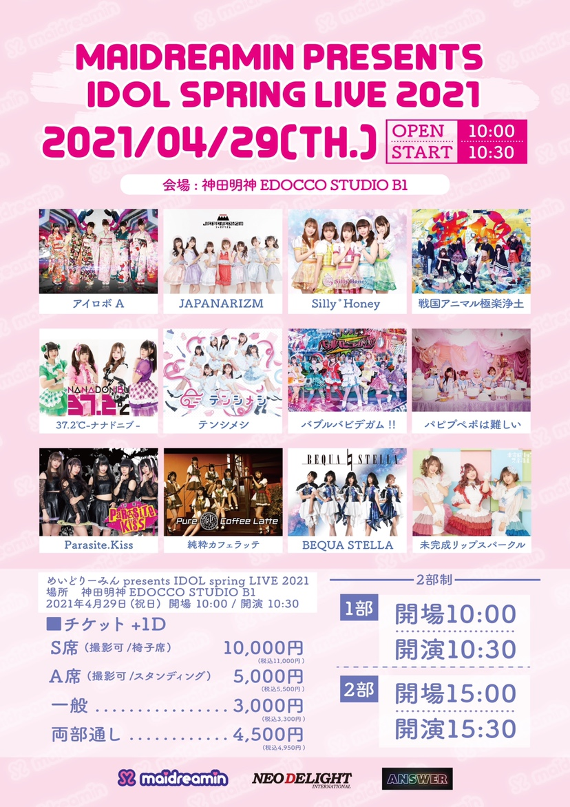 MAIDREAMIN PRESENTS IDOL SPRING LIVE 2021(1部)