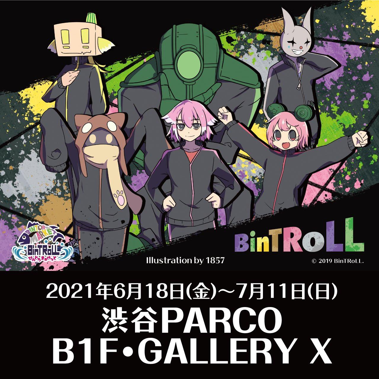 6/28(月)入場予約チケット(先着・無料) BinTRoLL『びんとろまぁけっと』in 渋谷PARCO
