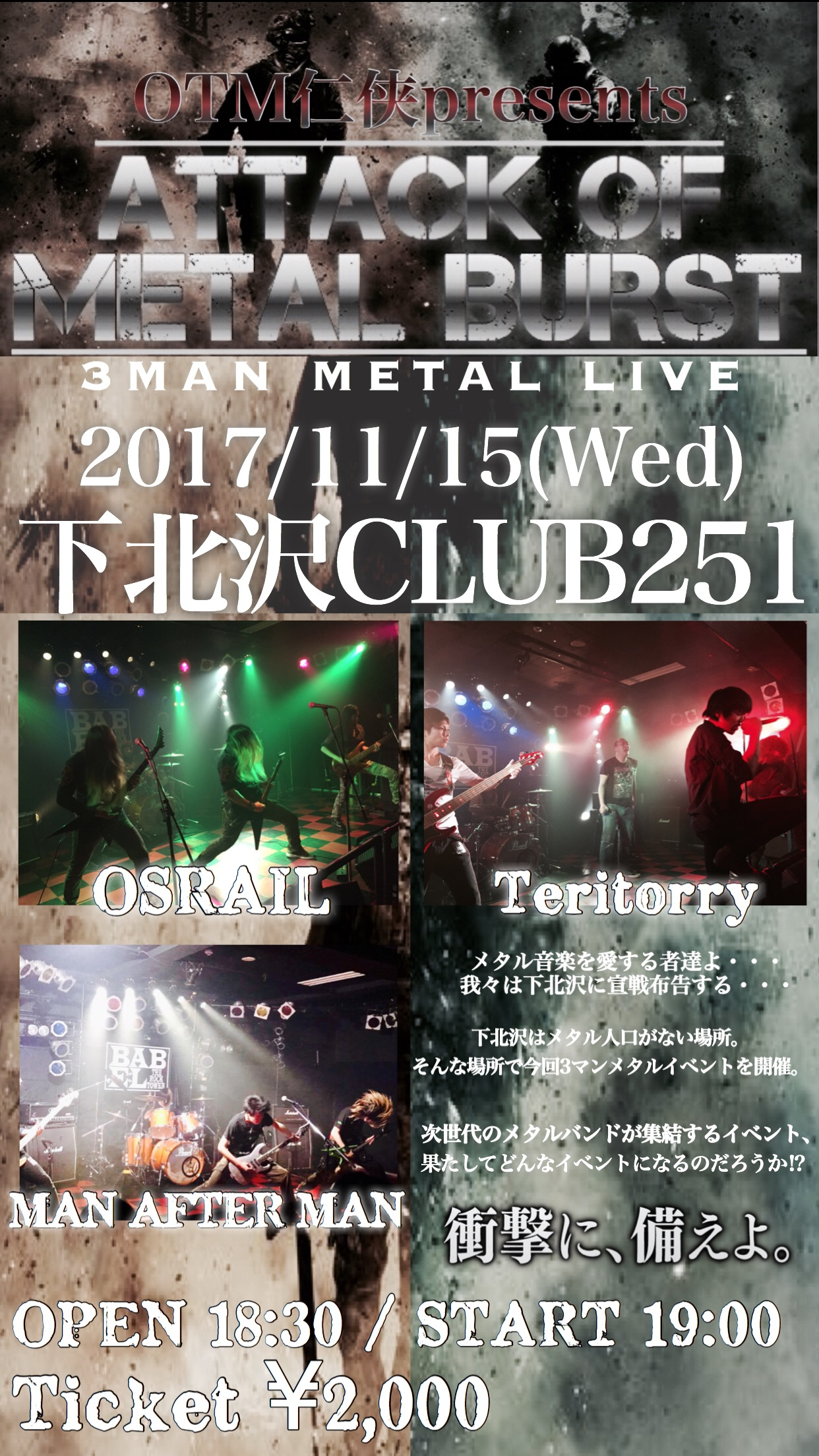 CLUB251 AUTUMN THANKS FEST「FUYU/MACHI感謝祭」OTM仁侠 presents ATTACK OF METAL BURST