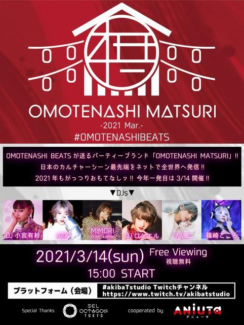 OMOTENASHI MATSURI -2021 Mar.-