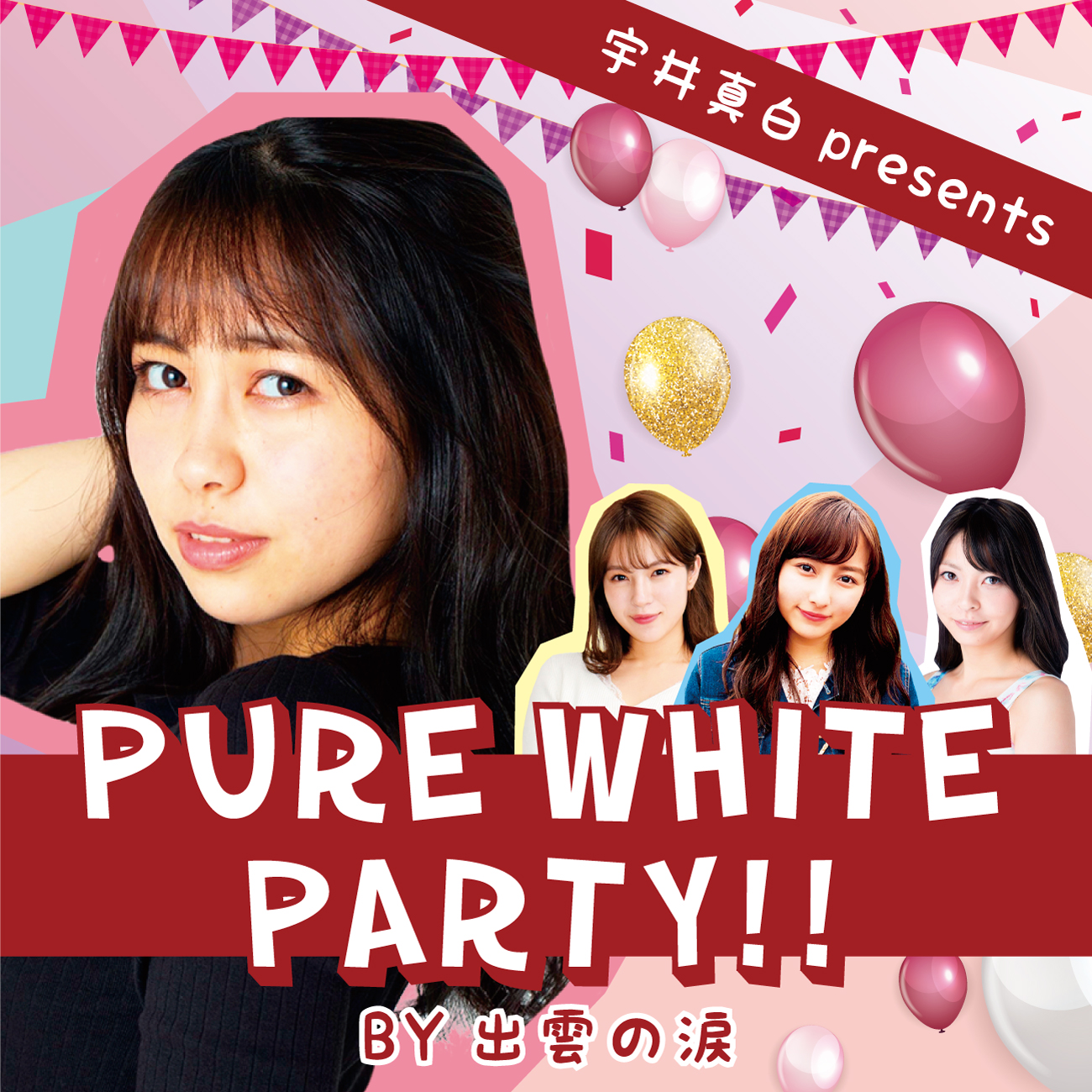 宇井真白presents pure white party!! by 出雲の涙