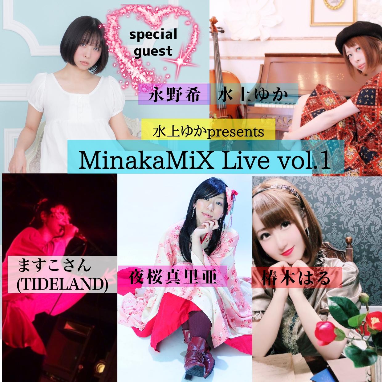 水上ゆかpresents MinakaMiX Live vol.1