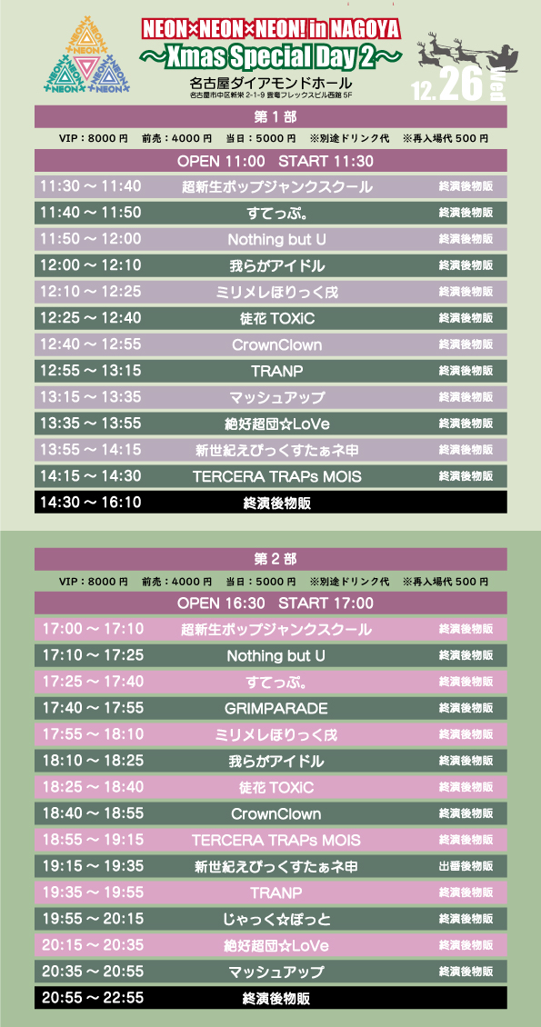 12.26 NEON×NEON×NEON! in NAGOYA〜Xmas Special 2Days〜