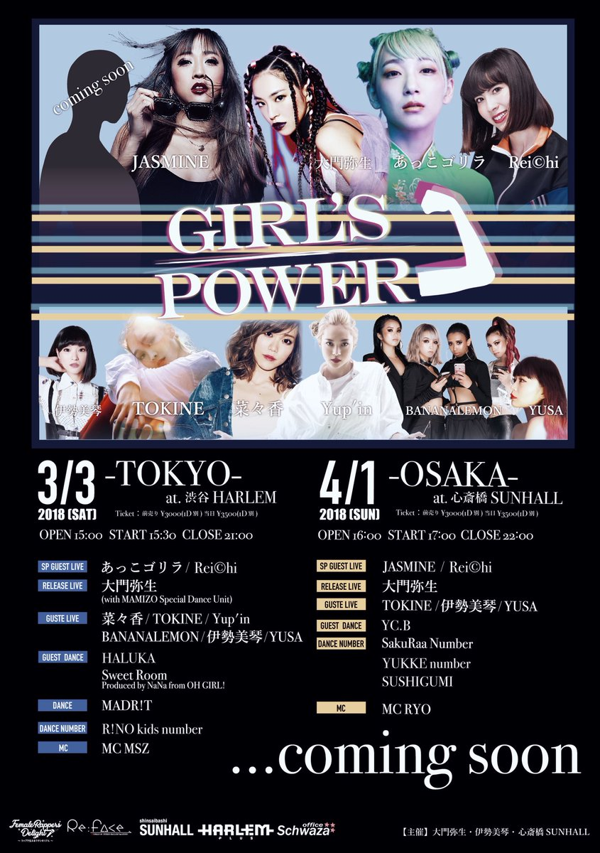 GIRL'S POWER -OSAKA- 2018 S/S