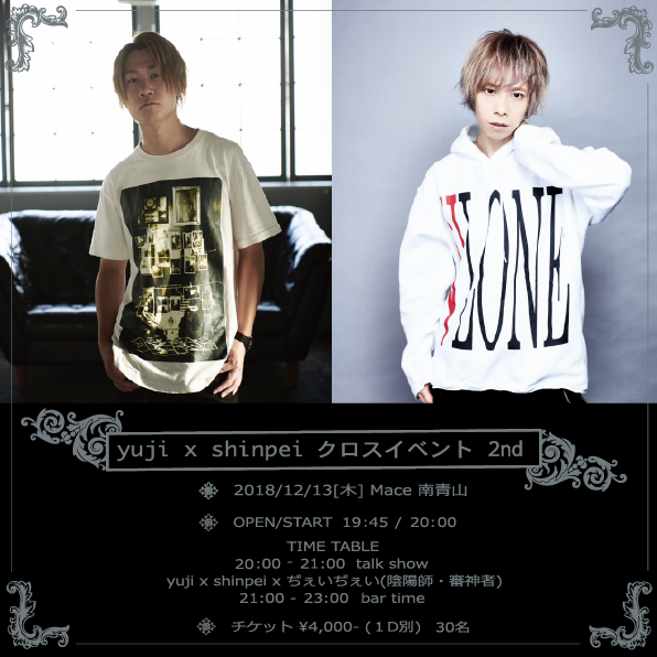 yuji x shinpei クロスイベント 2nd