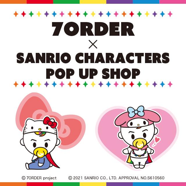 7ORDER×SANRIO CHARACTERS POP UP SHOP SHIBUYA109阿倍野店 事前入店申込