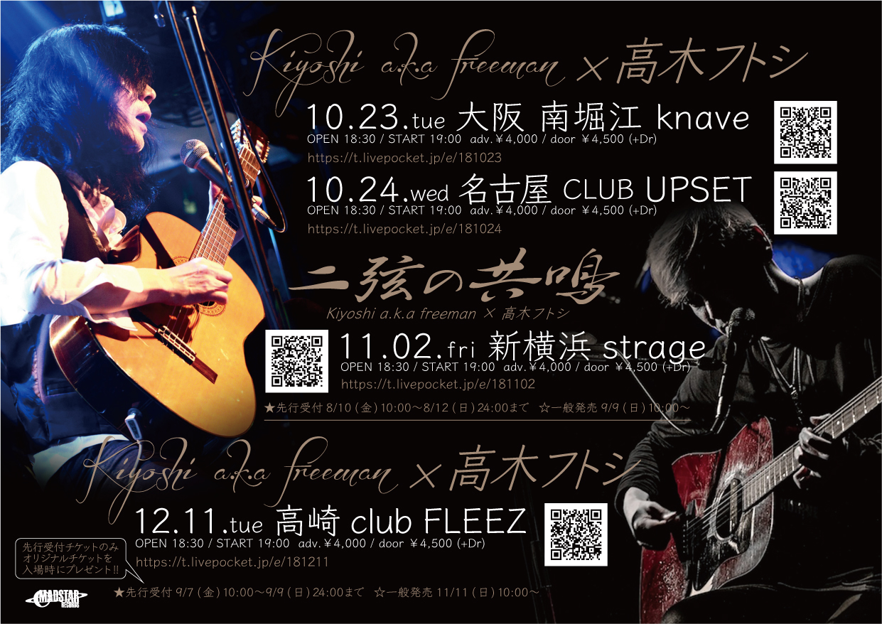 Kiyoshi a.k.a freeman×高木フトシ 12/11 高崎 FLEEZ チケット