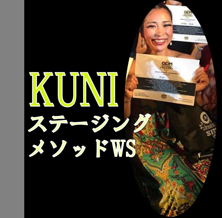 KUNIのステージング・メソッドWS<6/10、6/17、7/1>全3回