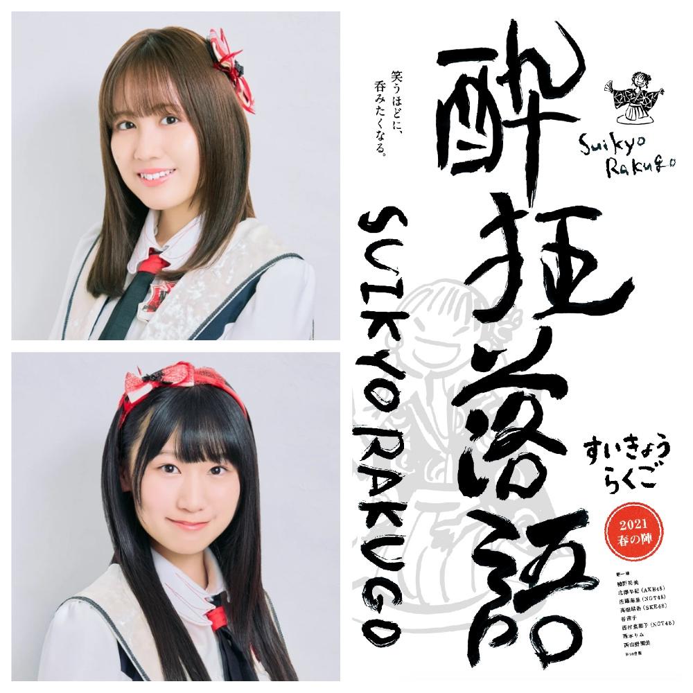 【ディレイ配信】2月23日14時公演【西村菜那子(NGT48) × 佐藤海里 (NGT48)】