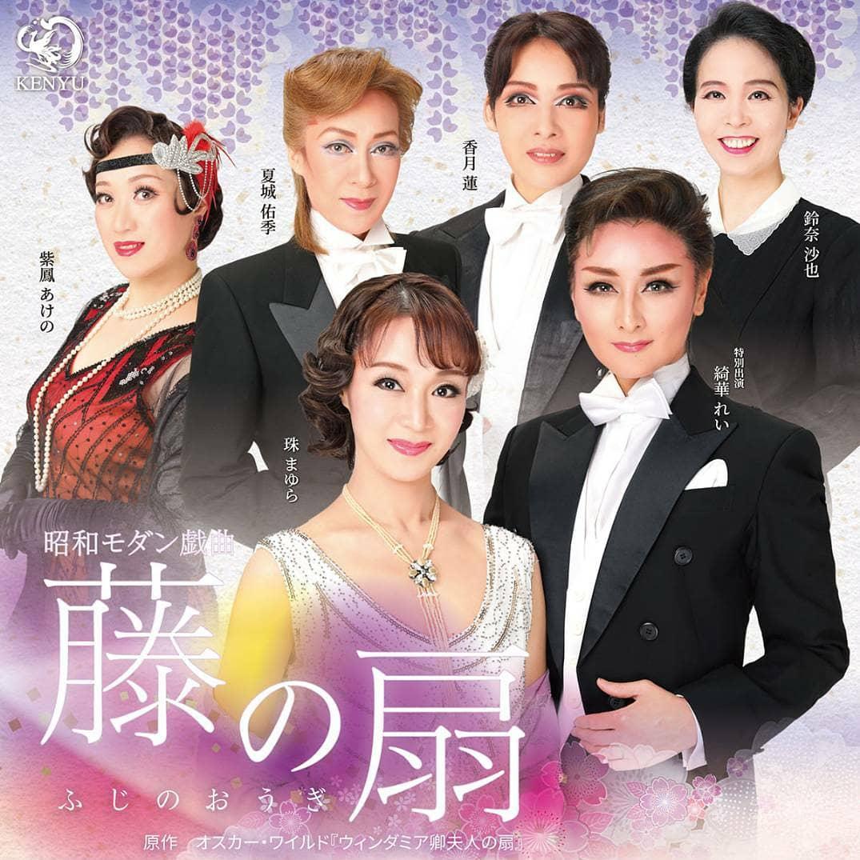 昭和モダン戯曲「藤の扇」配信視聴チケット