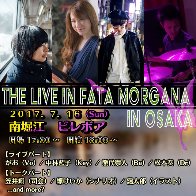 The Live in Fata Morgana in Osaka
