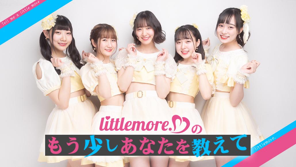 【2021年4月3日(土)】littlemore.のもう少しあなたを教えて!!