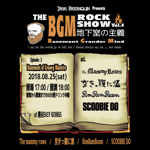 "The ""BGM"" Rock Show  Vol.4 ~Basement Grander Mind   地下室の主義~           Episode:2 【Basement of Groovy Maestro】"