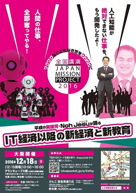平成の異端児・Noh Jesuが語る  ~IT以降の新経済と新教育~ 大阪