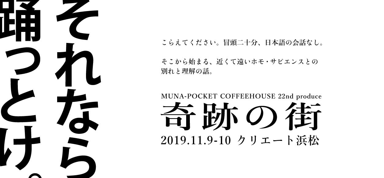 MUNA-POCKET COFFEEHOUSE 22nd 演劇公演「奇跡の街」