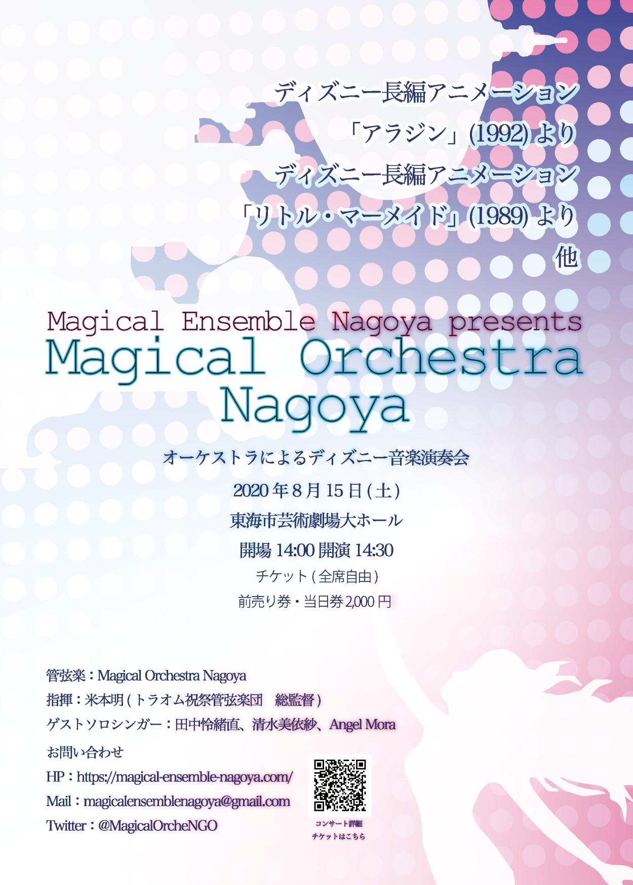 Magical Orchestra Nagoya 演奏会