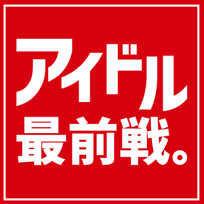 アイドル最前戦。supported by第一興商