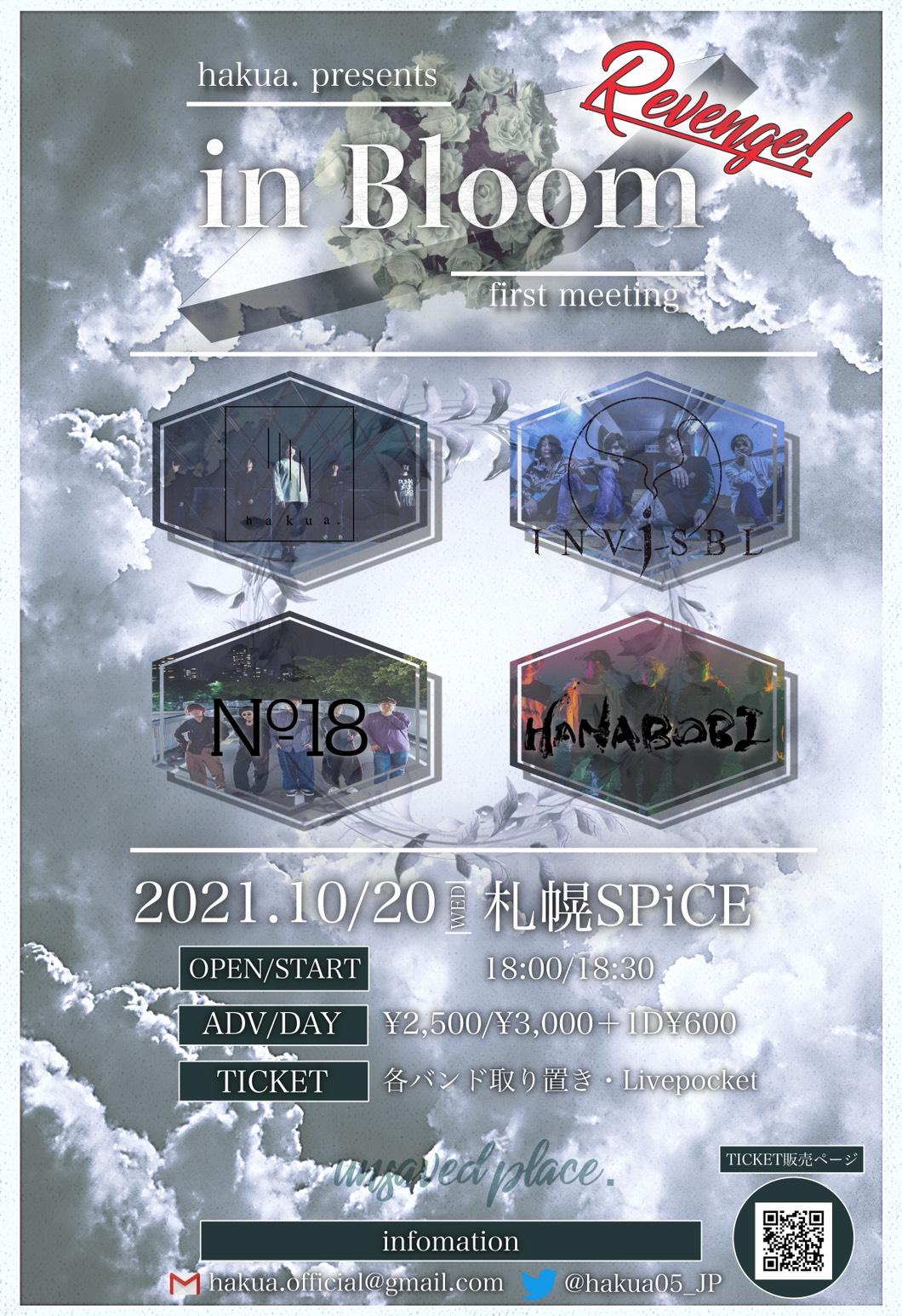 【振替公演】hakua.pre.『in Bloom〜first meeting』Revenge!
