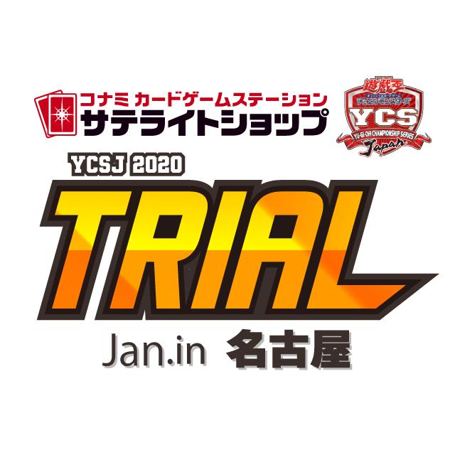 YCSJ 2020 TRIAL Jan. in 名古屋