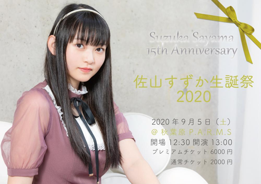 佐山すずか生誕祭2020