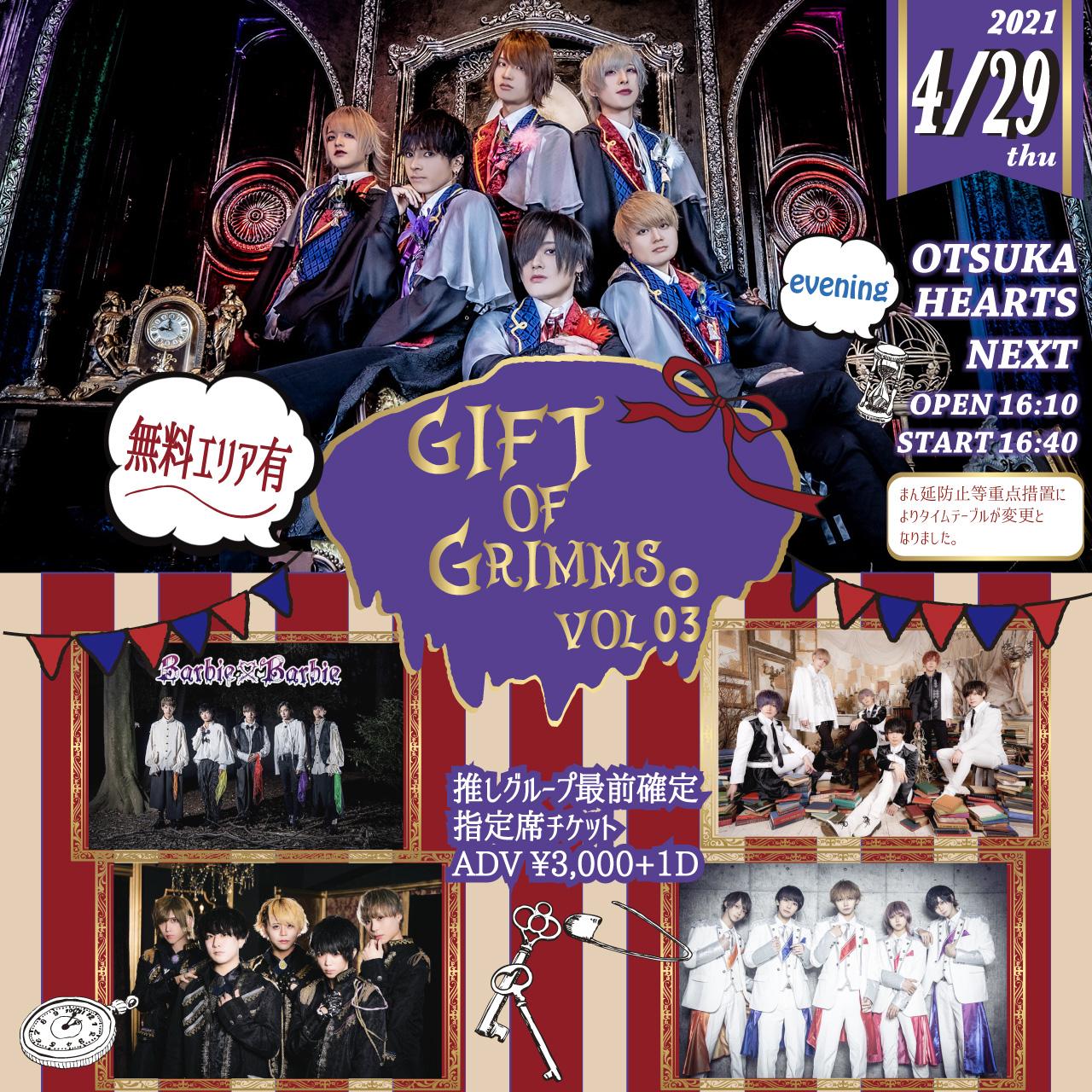 嘘吐Grimms。presents『 Gift of Grimms vol.03-evening-』