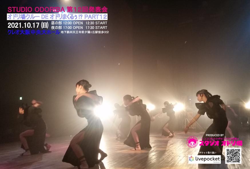スタジオオドリ場第12回発表会「オドリ場クルーDEオドリまくるぅ!?PART12」