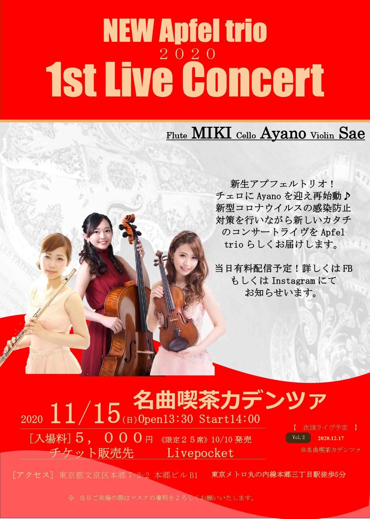 new Apfel trio 1st Live Concert
