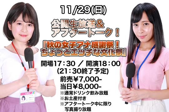 公開生放送&アフタートーク!『秋の女子アナ感謝祭!ちょっとエッチな文化祭』