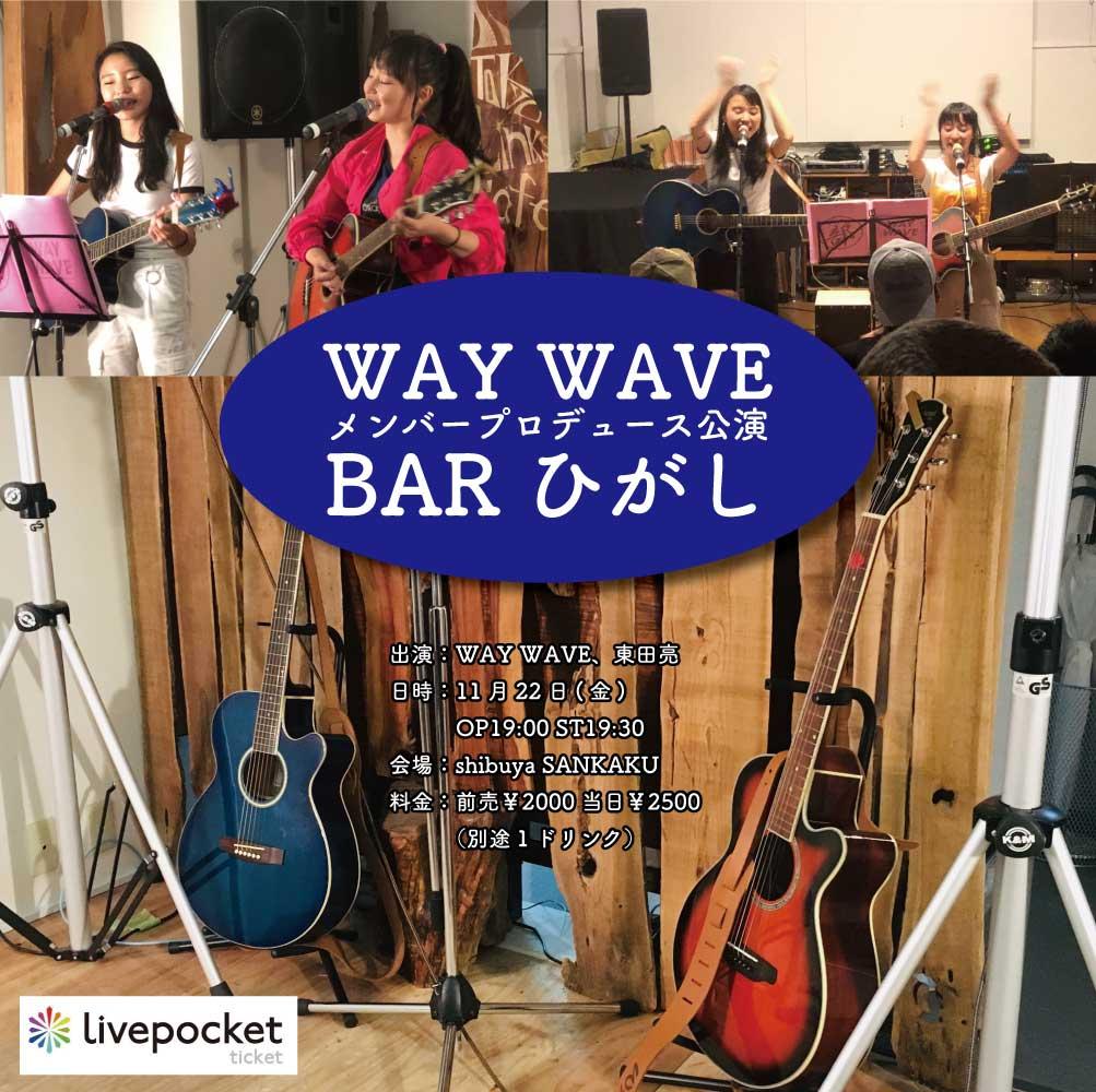 『BARひがし』WAY WAVE メンバープロデュース公演