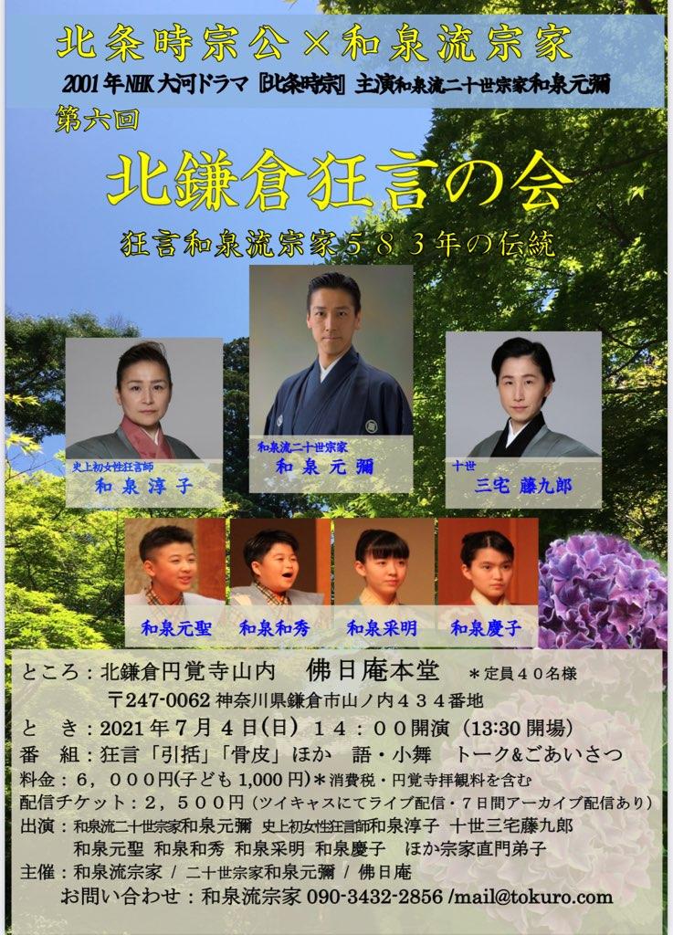 第六回 北鎌倉狂言の会