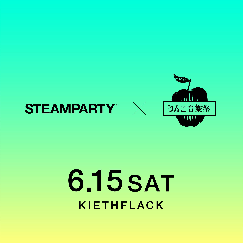 STEAM PARTY×りんご音楽祭