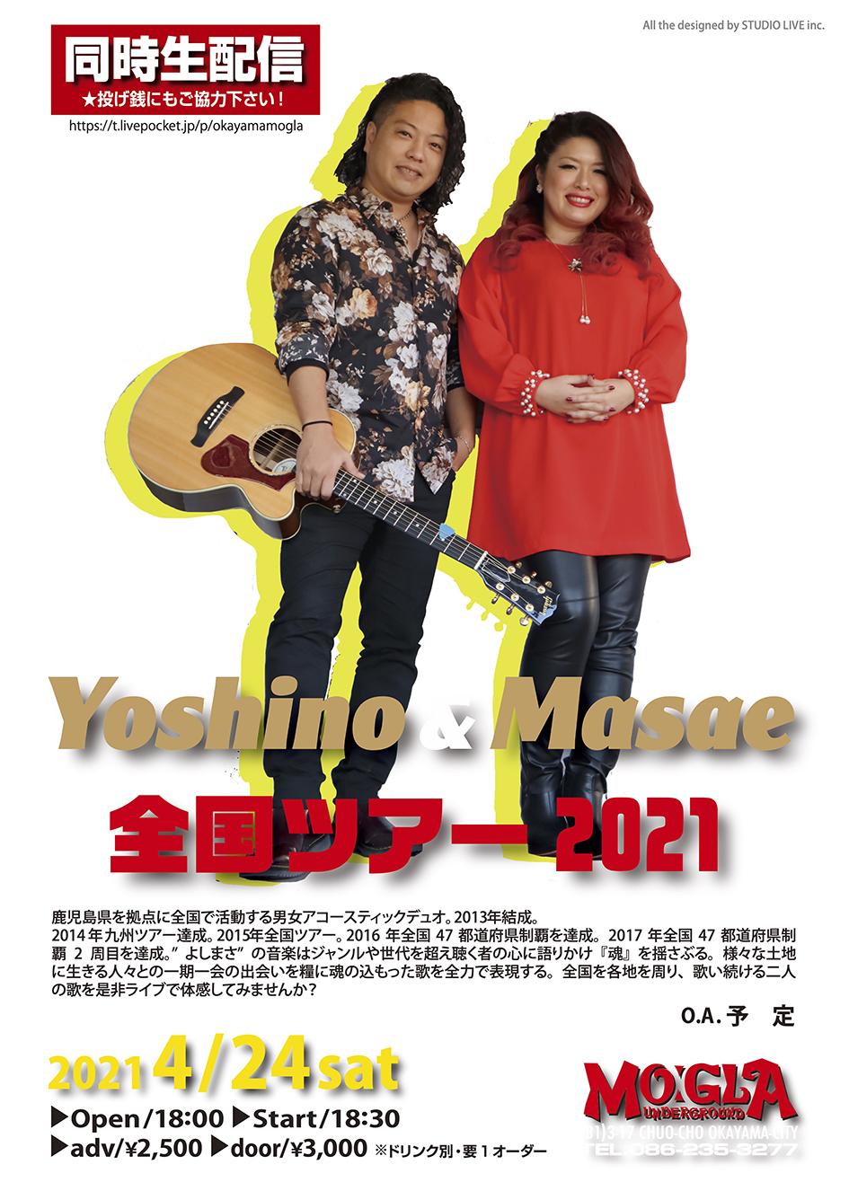 Yoshino & Masae 同時生配信 4月24日 18:30スタート
