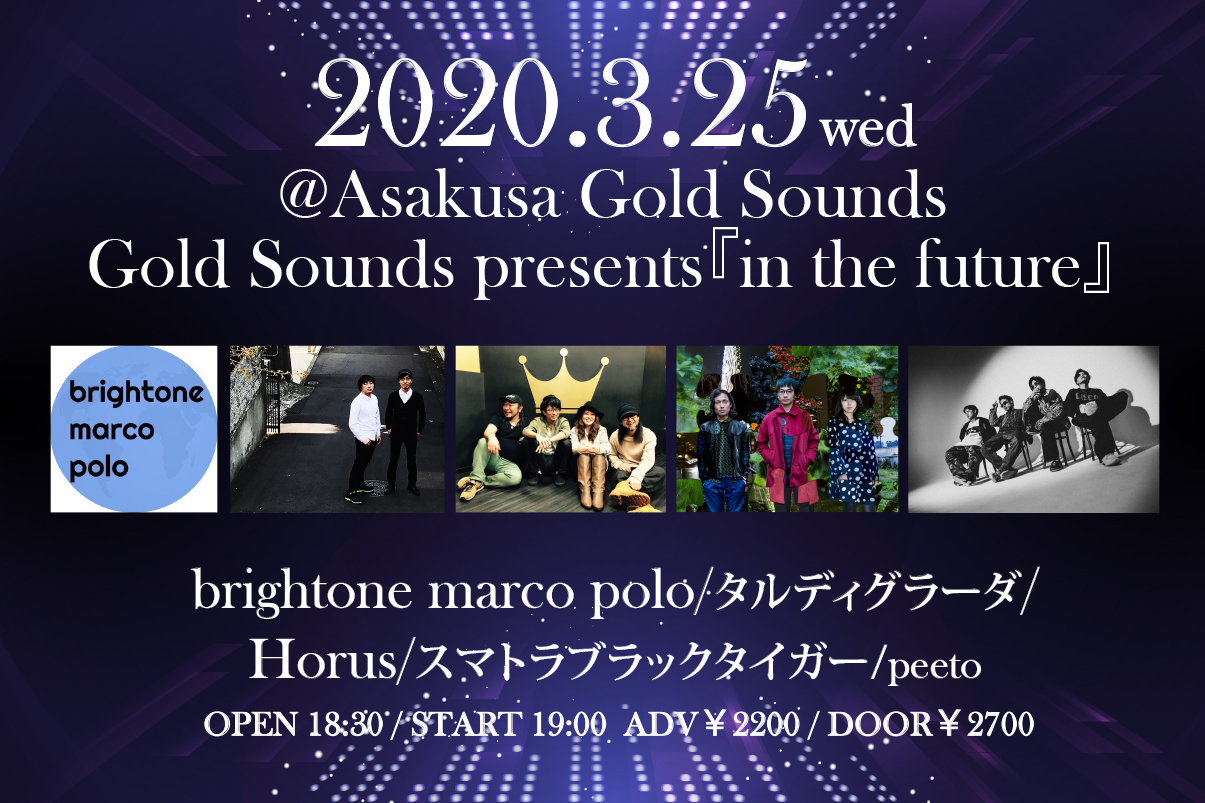 Gold Sounds presents『in the future』