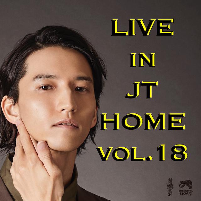 『Live in JT Home vol.18』 第1部