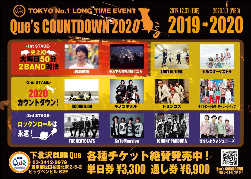 """【通し券】""""Que's COUNTDOWN 2020 ~TOKYO No.1 LONG TIME EVENT~"""""""