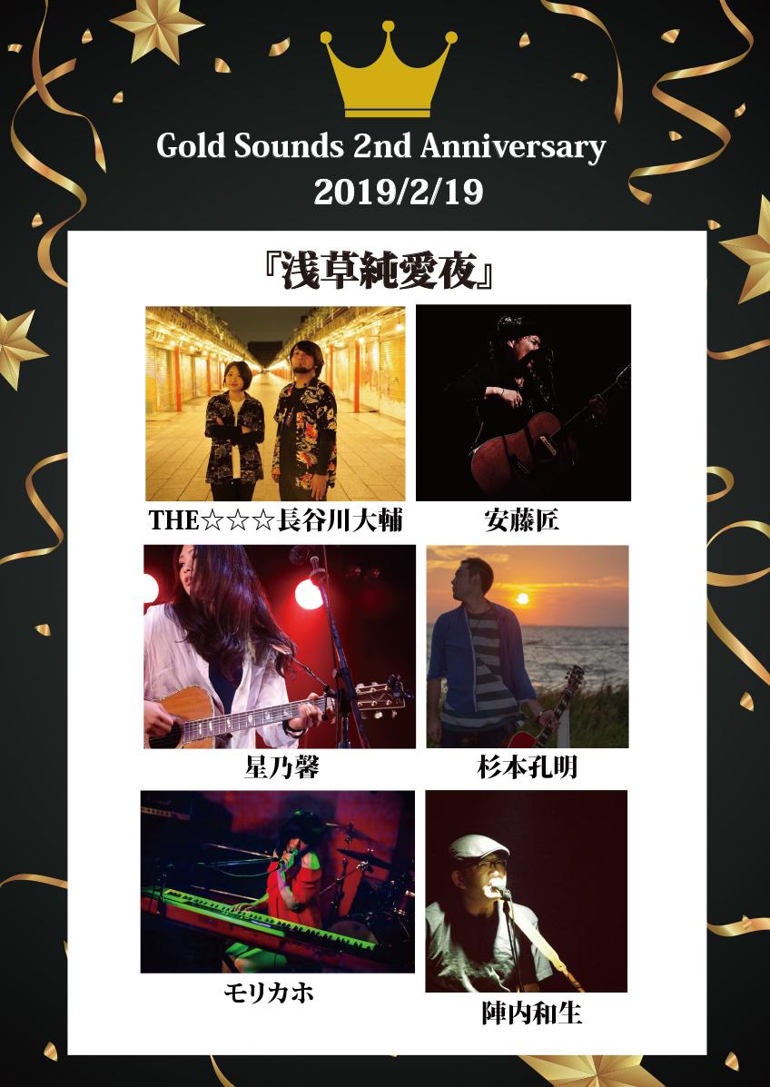 Gold Sounds 2nd Anniversary『浅草純愛夜』