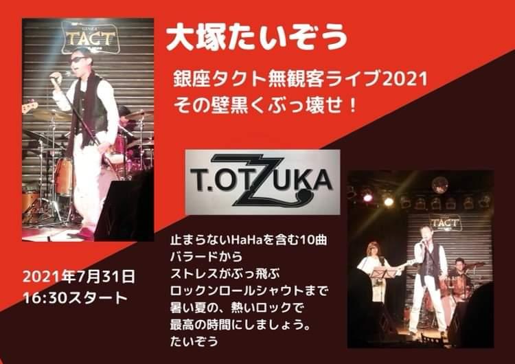 大塚たいぞう 銀座タクト無観客配信ライブ2021 その壁黒くぶっ壊せ!
