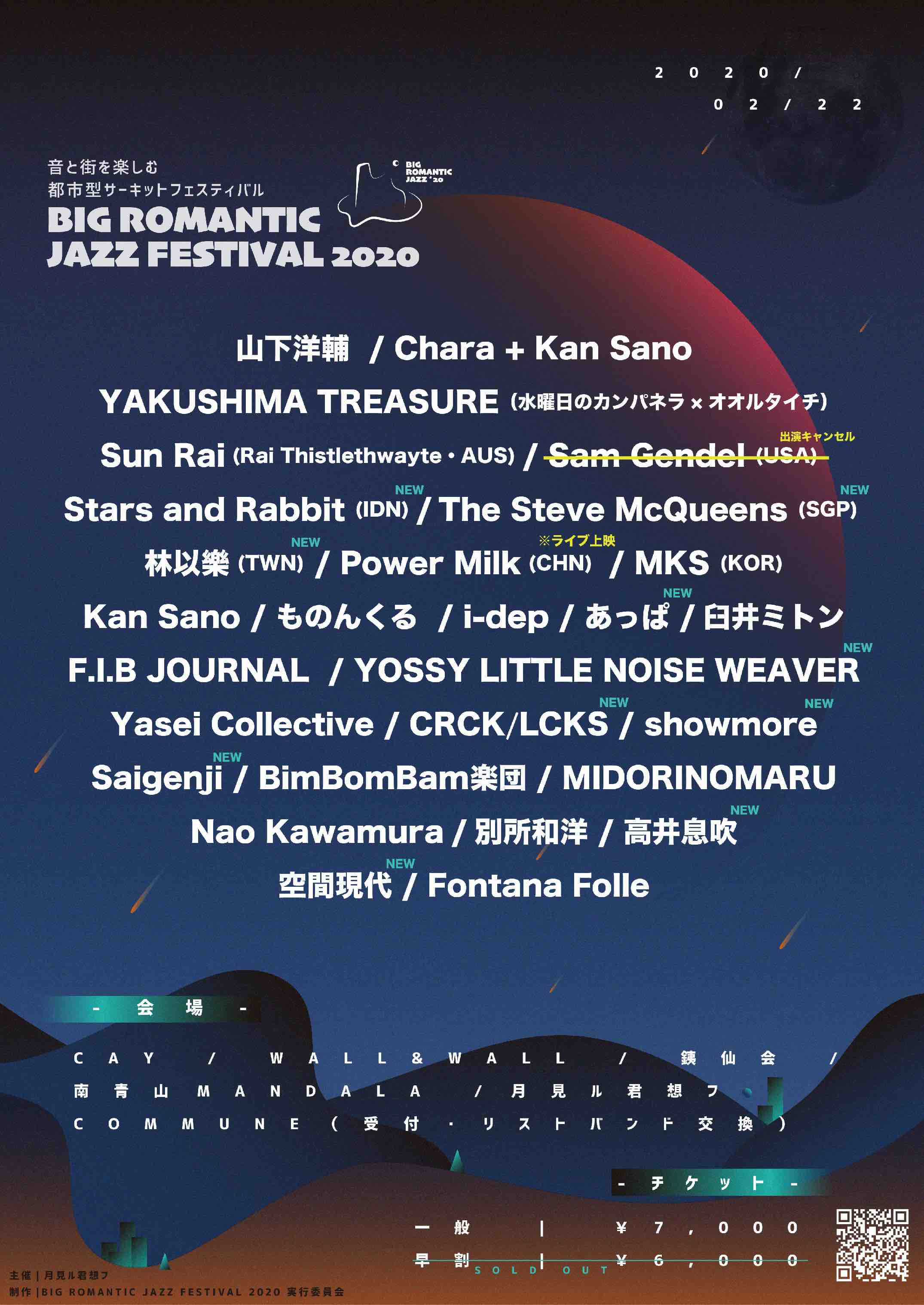 BIG ROMANTIC JAZZ FESTIVAL 2020