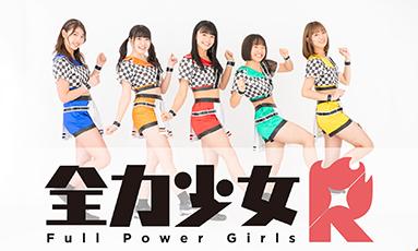 東京アイドル劇場「全力少女R(2部)」公演 2020年09月19日