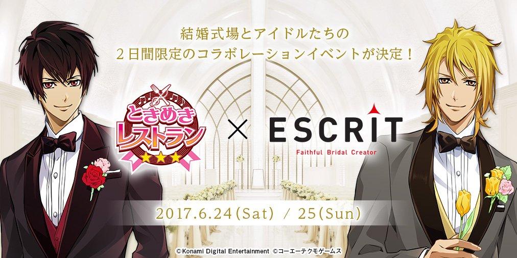 『ときめきレストラン☆☆☆』×『エスクリ』コラボレーションイベント
