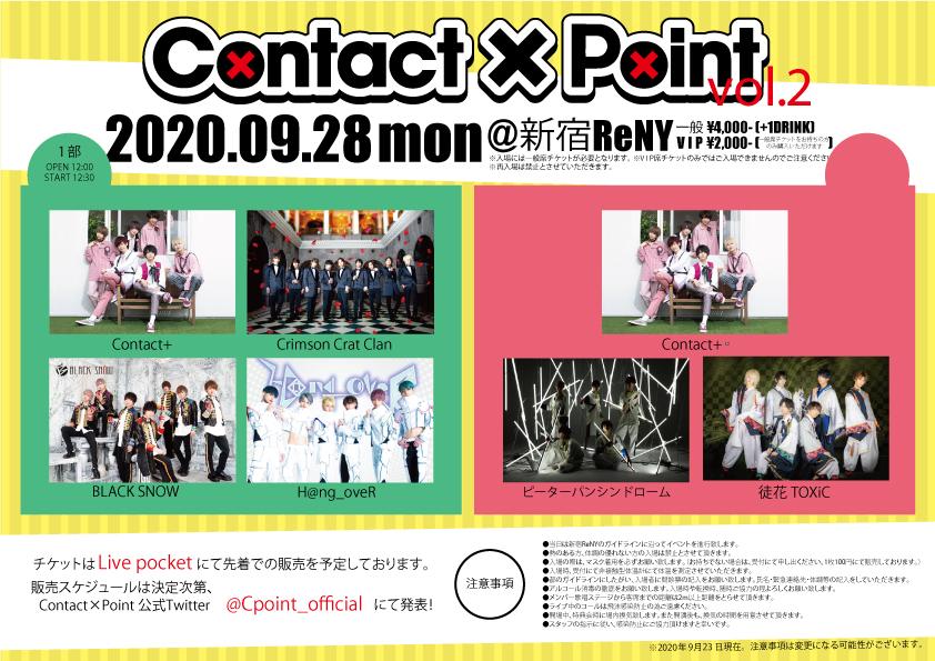 「Contact×Point Vol.2」一部【VIP席 Crimson Crat Clan】