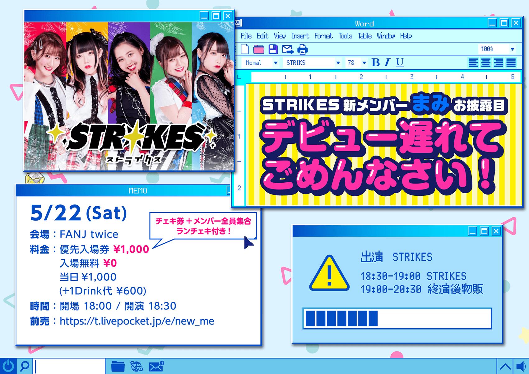5/22(土) STRIKES 新メンバー まみ お披露目 「デビュー遅れてごめんなさい!」