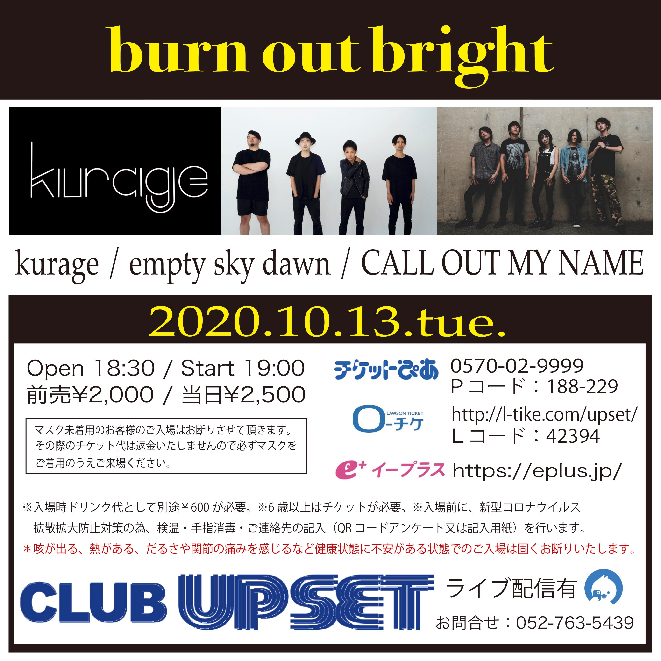 10/13 kurage / empty sky dawn 投げ銭