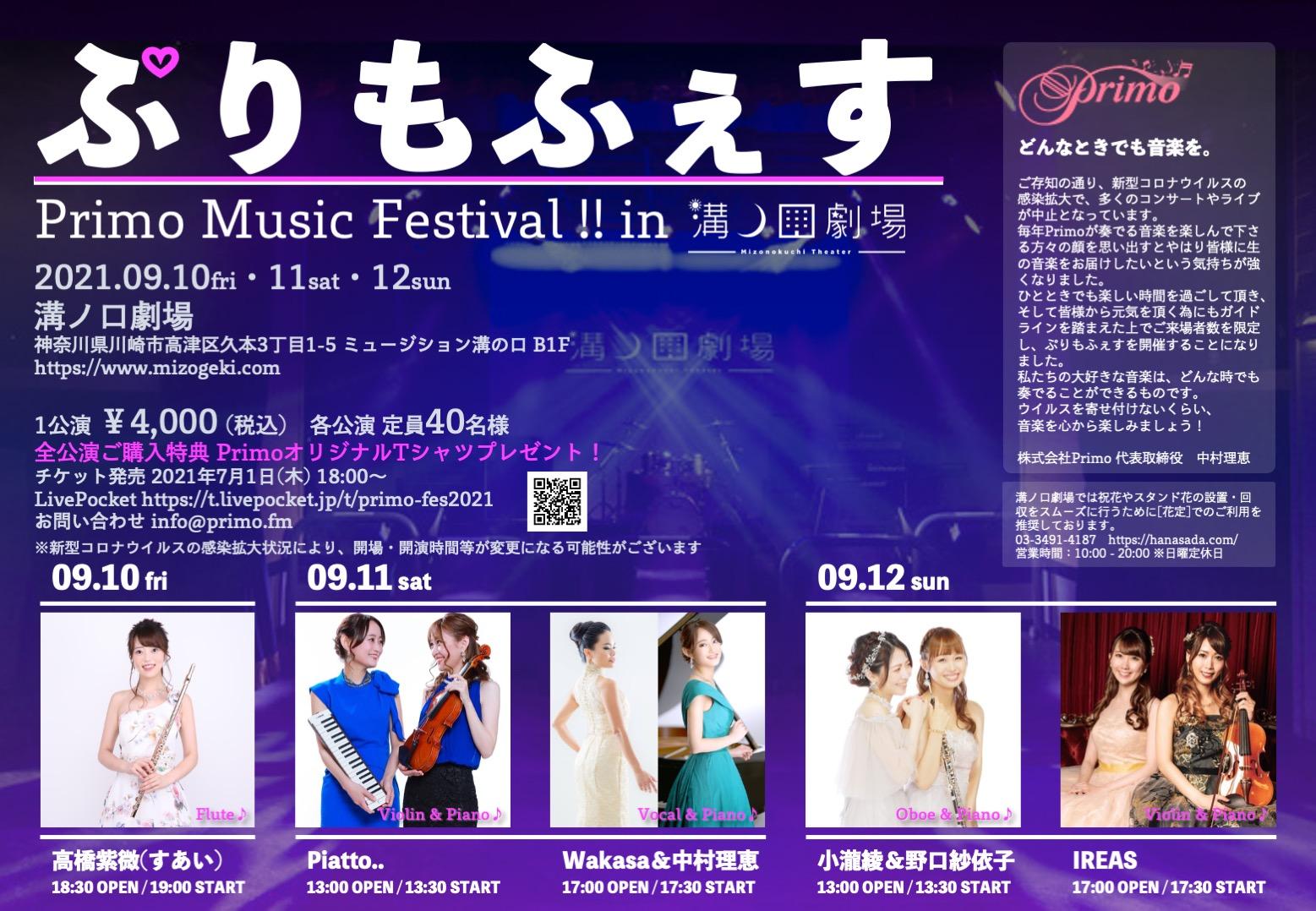 ぷりもふぇす~Primo Music Festival !! in溝の口劇場~