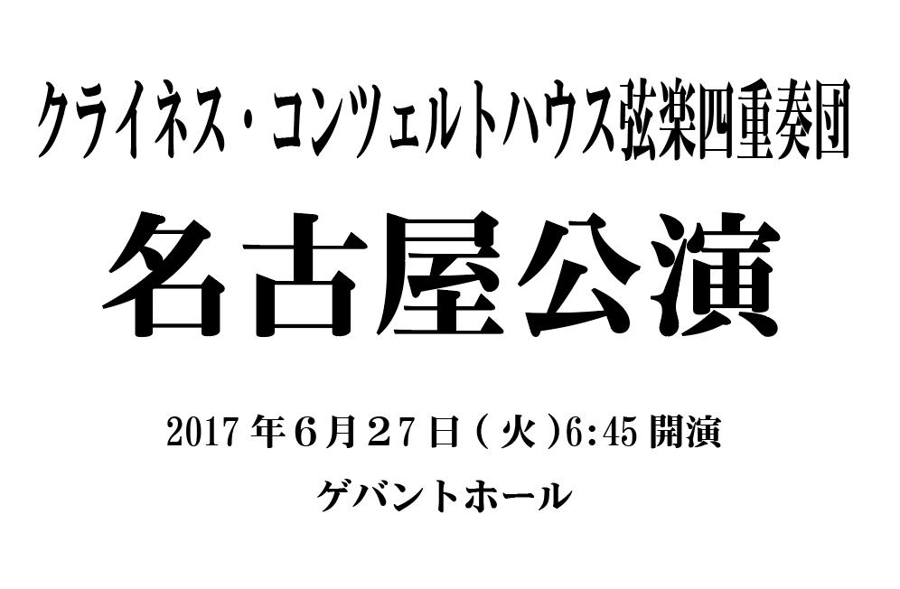 名古屋公演「クライネス・コンツェルトハウス弦楽四重奏団」