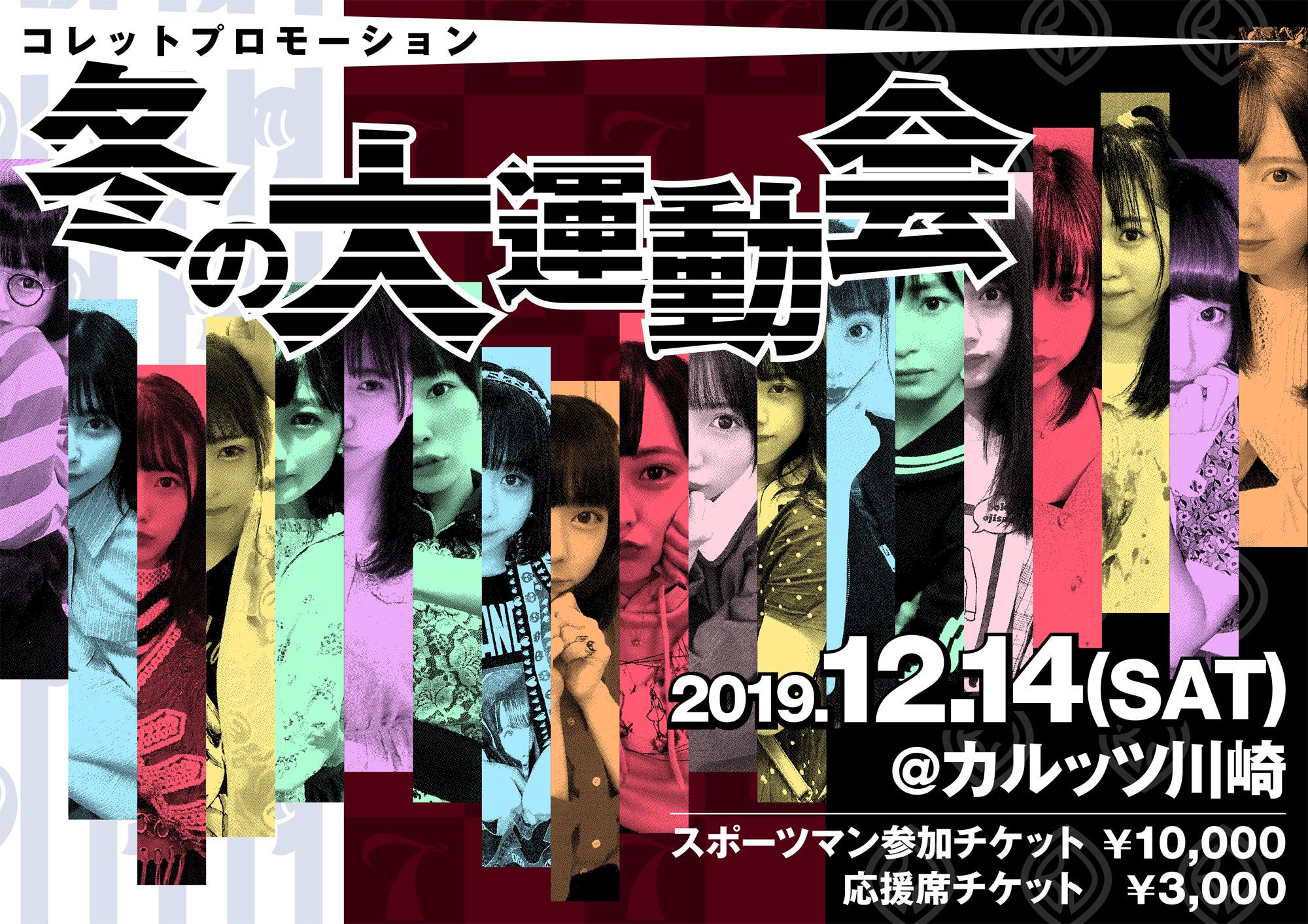 12月14日(土)『コレットプロモーション冬の大運動会 』【まねきケチャチケット受付】